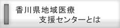 香川県地域医療センターとは