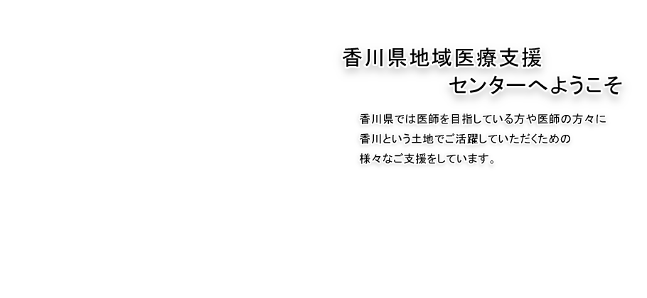 香川県地域医療支援センターへようこそ